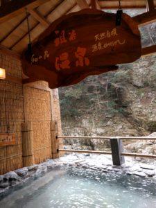 秘境祖谷渓の一軒宿 ホテル祖谷温泉