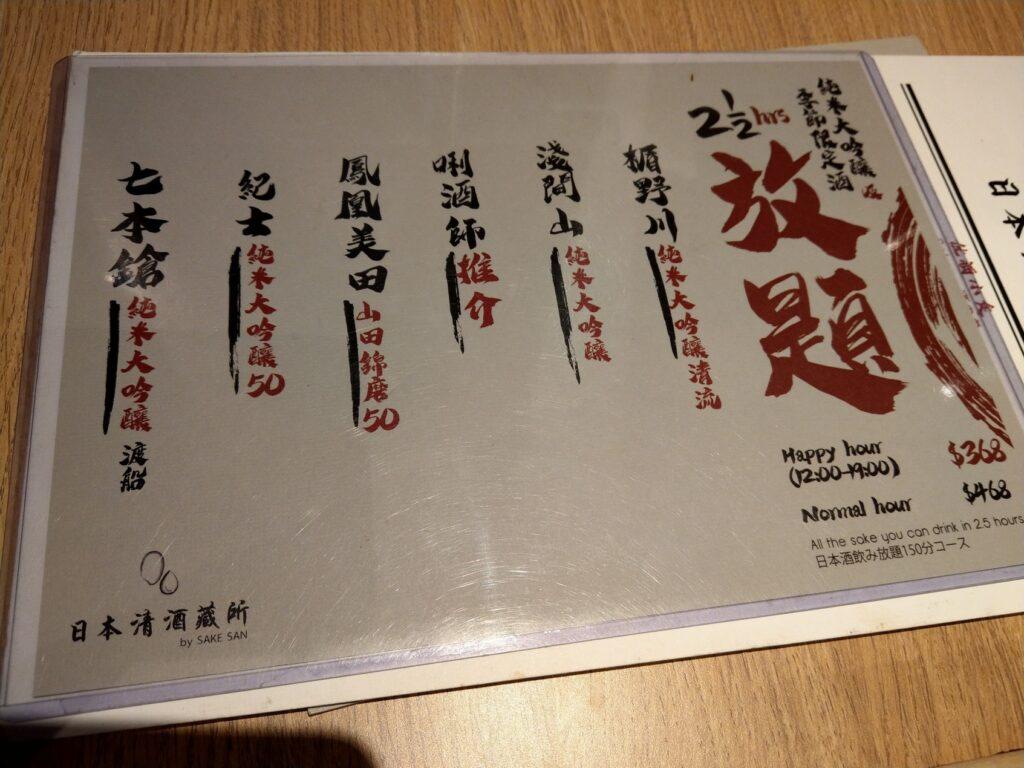 清酒放題menu