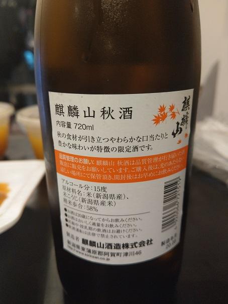 麒麟山純米秋酒